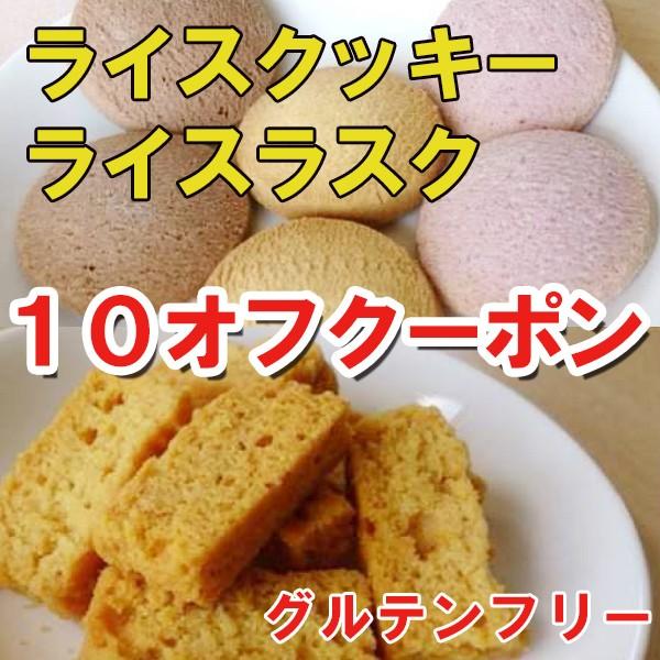 ライスクッキー&ライスラスク10%オフクーポン