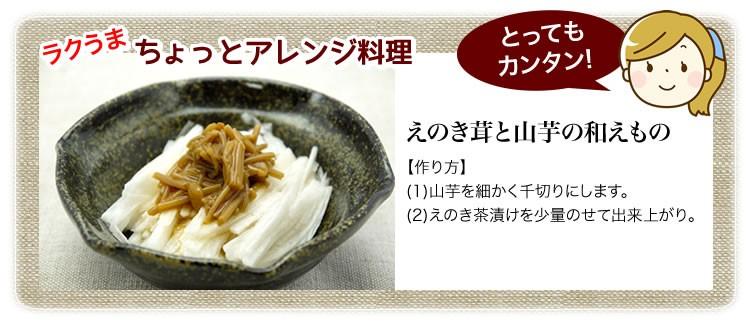 えのき茸と山芋の和え物
