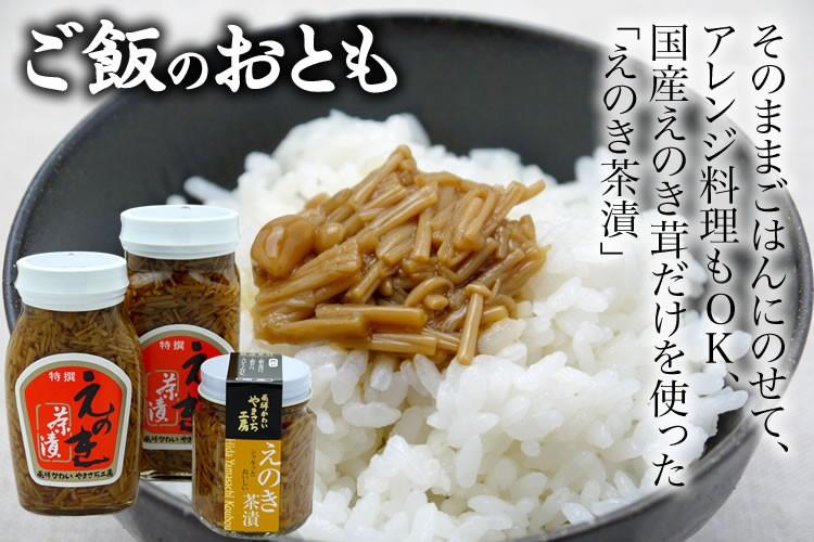 そのままごはんにのせて、アレンジ料理もOK、国産えのき茸を使った「えのき茶漬け」