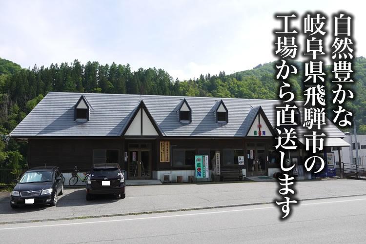 自然豊かな岐阜県飛騨市の工場から直送します