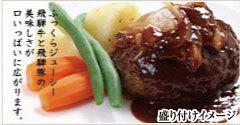 キッチン飛騨特製 飛騨牛ハンバーグ