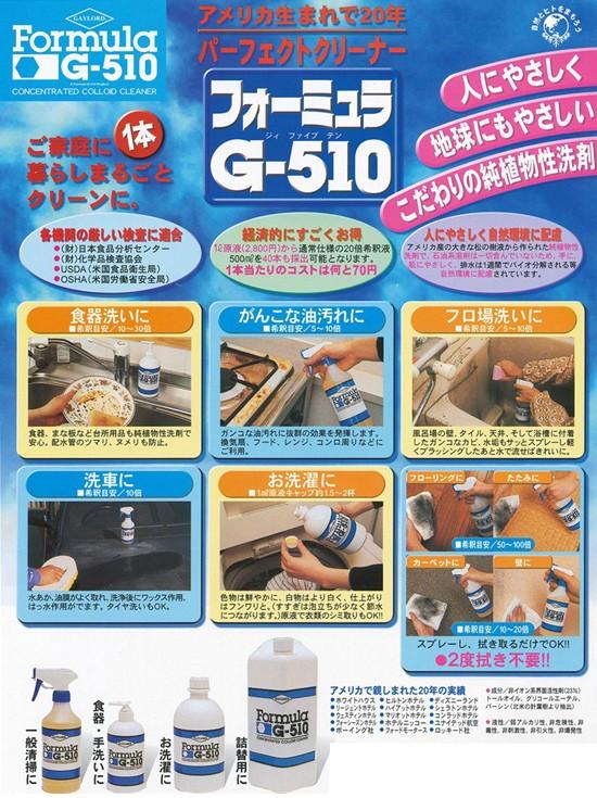 G-510カテゴリーTOP画像