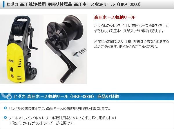 HKP-0001