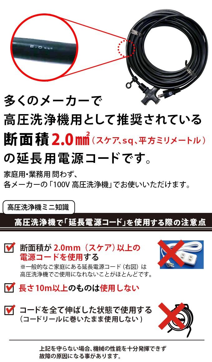 100V高圧洗浄機で使用できる延長コードです