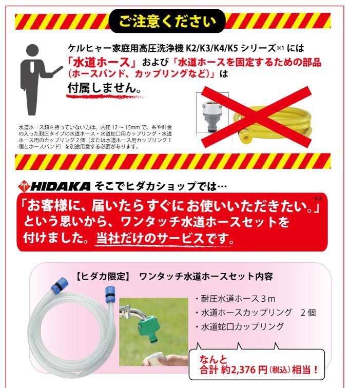 hose_caution