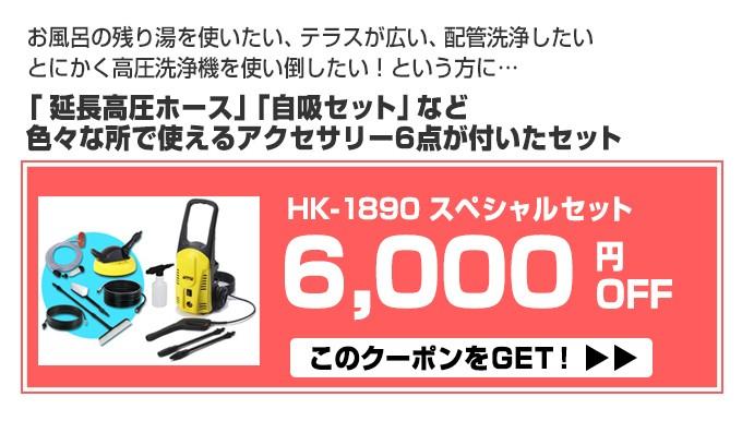 SPセット6000円引き