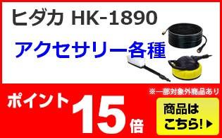 HK-1890アクセサリー ポイント20倍