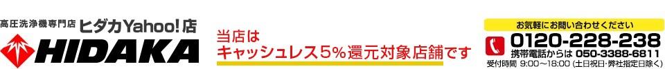 hidaka Yahoo!店