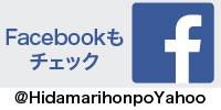 ひだまり本舗ヤフー店Facebook