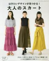大人のスカート