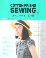 「COTTON FRIEND SEWING vol.4」