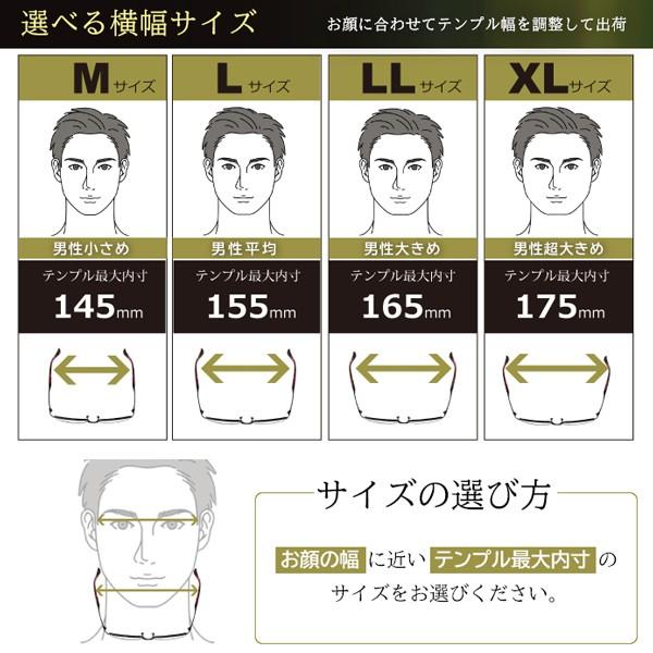 選べる顔幅