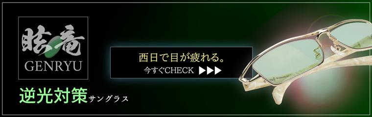 西日・朝日など逆光対策運転用サングラス/眩竜
