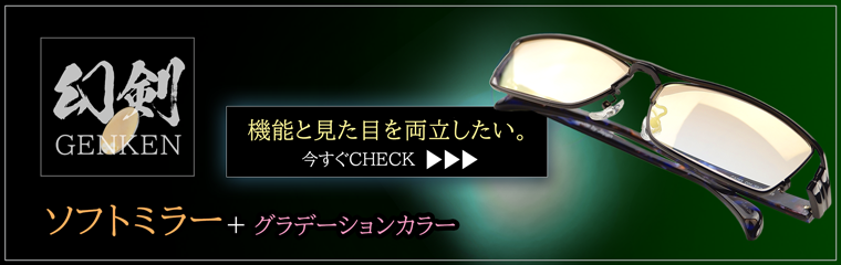 ソフトミラーの輝きにグラデーションカラーをプラスしたセクシーなメンズグラス/幻剣