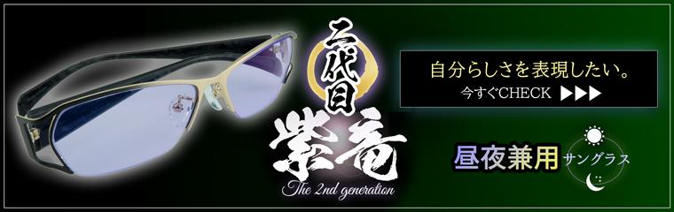 人気商品「紫竜」の2代目!