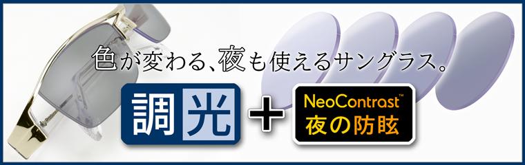 調光ネオコントラスト搭載サングラス紫竜三代目フォト!
