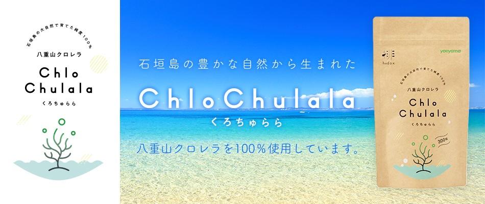 石垣島の豊かな自然から生まれた 八重山クロレラ 100% くろちゅらら