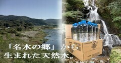 天然のミネラルを豊富に含んだ最も純水に近いナチュラルミネラル