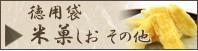 【徳用袋】米菓 しお・サラダ