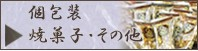 【個包装】焼菓子・あめ・その他