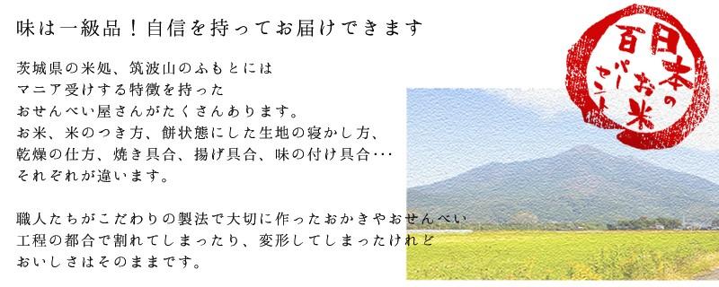茨城謹製・日本のお米100%