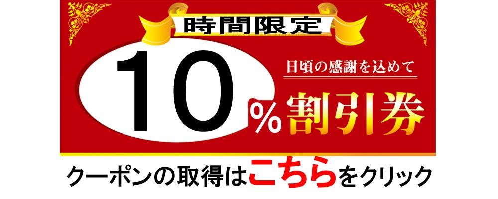 期間限定キャンペーン sale 500