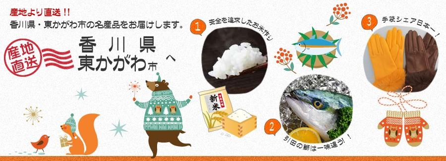 香川県・東かがわ市の名産地を産地より直送します!