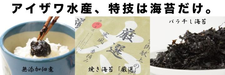 """""""アイザワ水産"""""""