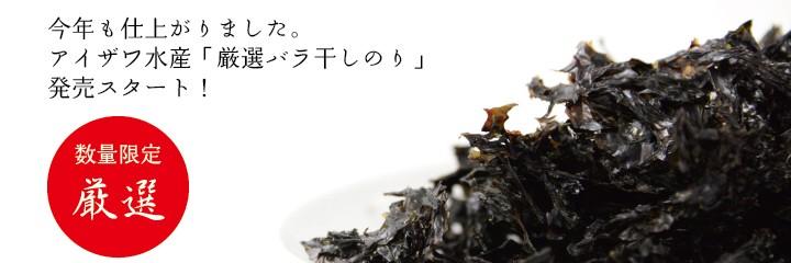 """""""バラ干し、アイザワ水産"""""""