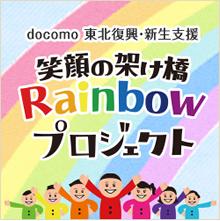 笑顔の架け橋Rainbowプロジェクト