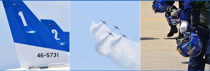 航空自衛隊を多くの人に知ってもらうため、国内の航空祭や国民的な行事で、華麗なアクロバット飛行を披露する専門チーム「ブルーインパルス」。