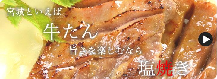 宮城県牛たん塩焼きセット