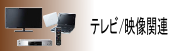 テレビ/映像関連