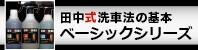 田中式洗車法の基本 ベーシックシリーズ