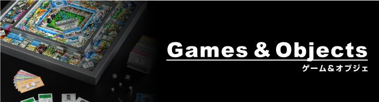 ゲーム&オブジェクツ