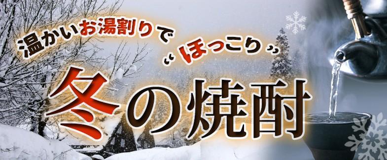 """冬の焼酎"""""""