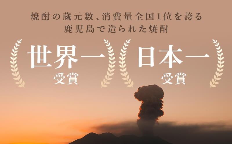 焼酎の蔵元数、消費量全国1位を誇る鹿児島で造られた焼酎