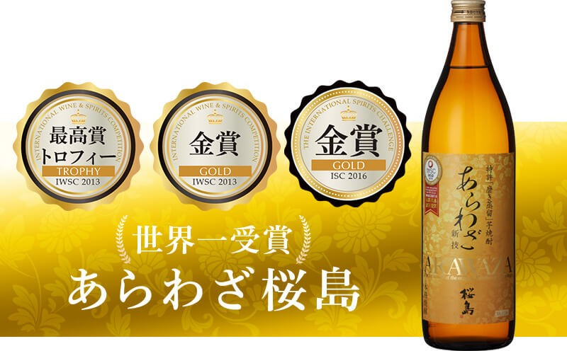世界一受賞「あらわざ桜島」