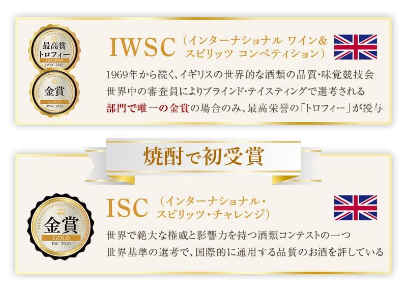 IWSC金賞受賞 ISCにて焼酎で初受賞