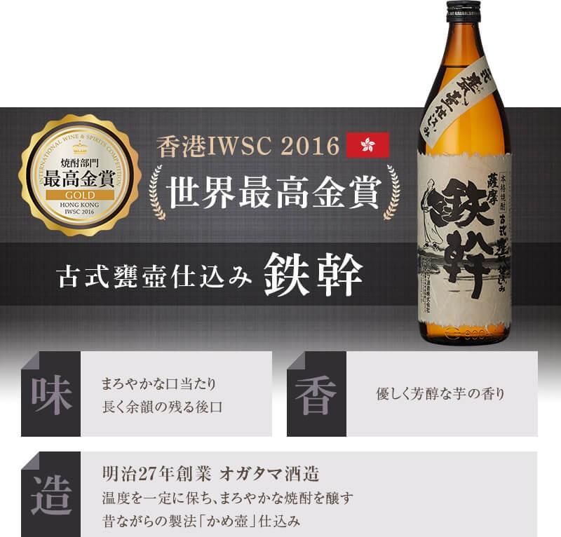 香港IWSC世界最高金賞受賞「鉄幹」