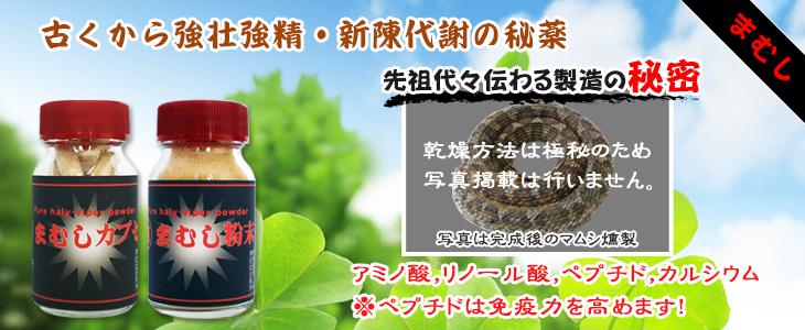 熊本県産まむし粉末・マムシカプセル