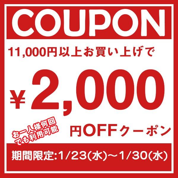 2,000円OFFクーポン♪店内全品対象☆