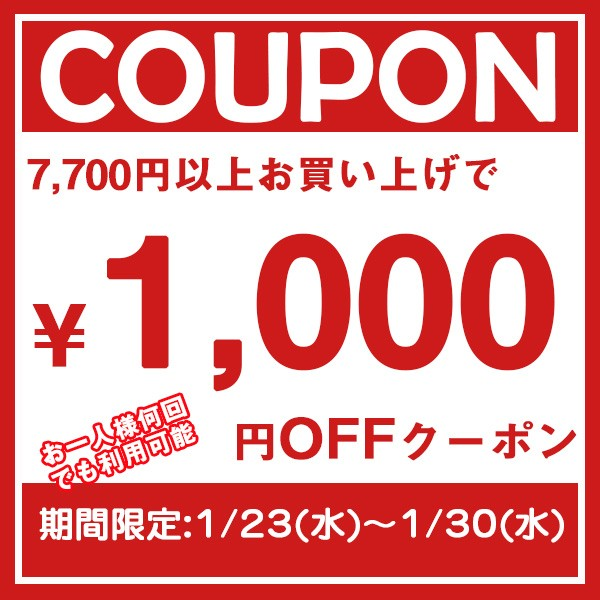 1,000円OFFクーポン♪店内全品対象☆