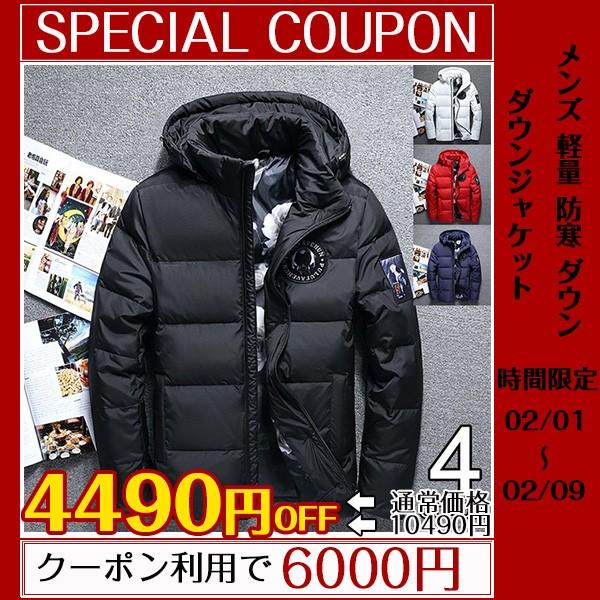 ストアhikari-fashionで使える4490円クーポン