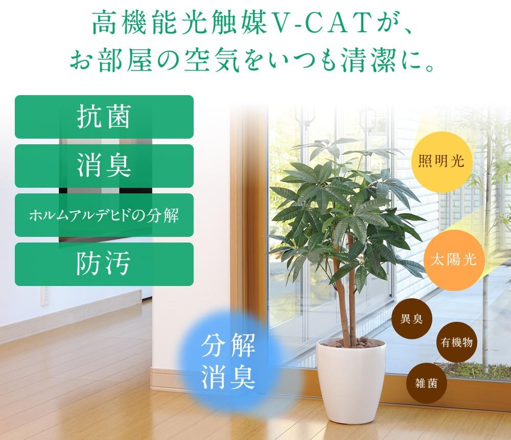 高機能光触媒V-CATが、お部屋の空気をいつも清潔に。