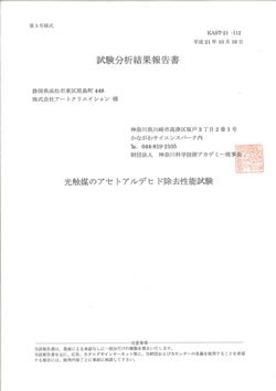 試験結果報告書