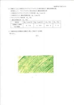 試験内容2