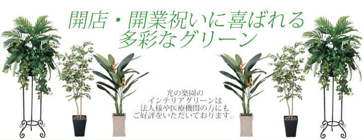 光の楽園 造花 人工観葉植物 光触媒