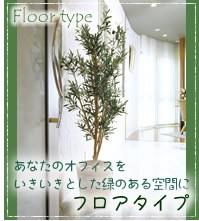 フロアタイプ 人工観葉植物