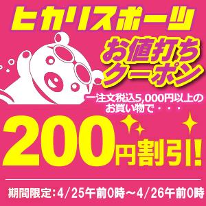 【ヒカリ★お買い得クーポン】5千円以上購入で200円OFFクーポン